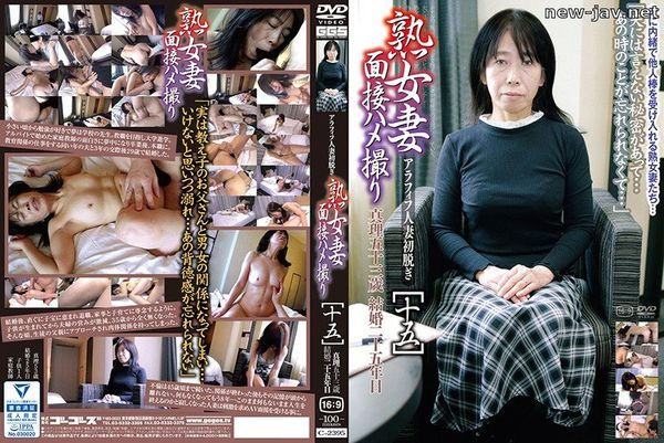 Cover [C-2395] Mature Woman Wife Interview POV [45]