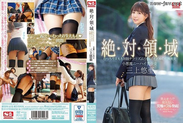 Cover [SSNI-618] Absolute Area Plump Thigh Uniform Chirarism The Ultimate Provocation Of Raw Leg Idol Small Devil Knee High Beautiful Girl Yu Mikami