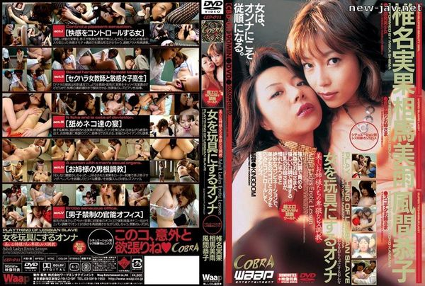 Cover [CBD-011] Woman Who makes Toys out of Women (Lesbian Training)