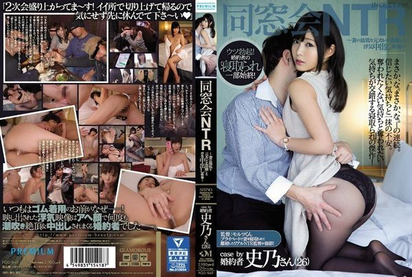 Cover [PGD-949] An NTR Class Reunion My Wife's Shitty Ex Boyfriend Filmed Peeping Footage of Him Having Infidelity Creampie Sex With Her [2017] [1080p]