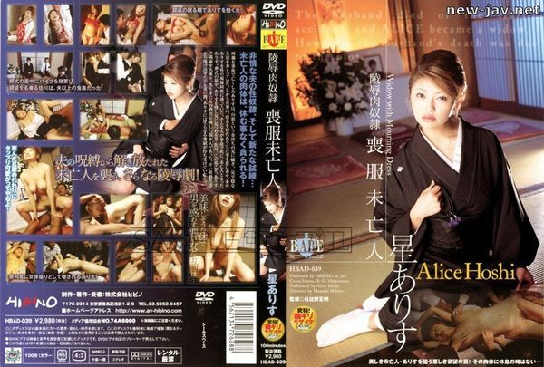 Cover [HBAD-039] Mourning Dress Widow Arisu Hoshi