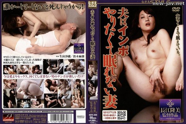 Cover [NSPS-069] Impotent Husband: She Want to Fuck So Bad She Can't Sleep