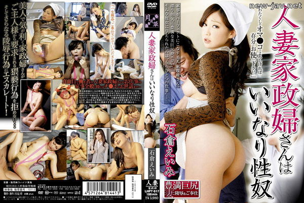 Cover [LHPT-017] Married Woman Maid Will Do as told Eimi Ishikura