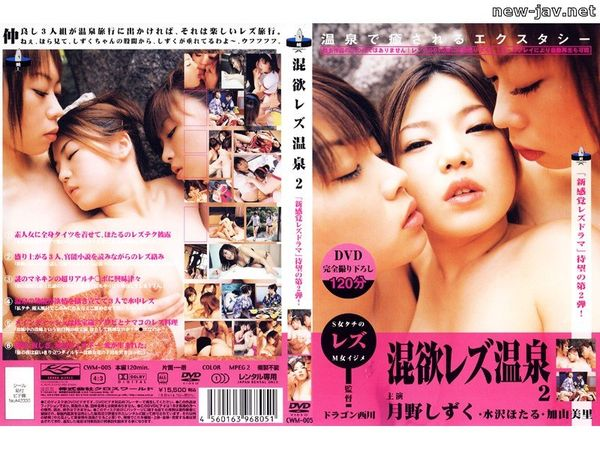 Cover [CWM-005] Lesbians at the Co-ed Hot Spring 2