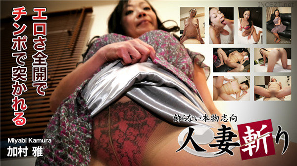Cover Miyabi Sexy Mature Wife Casting HD Uncensored