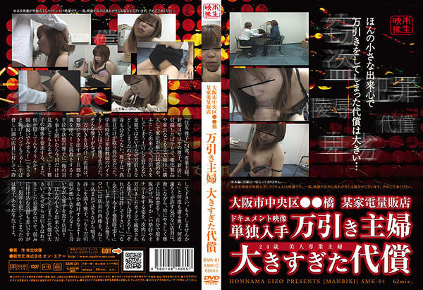 Cover [SMK-01] Ejaculate in the nostrils of a woman who smokes!