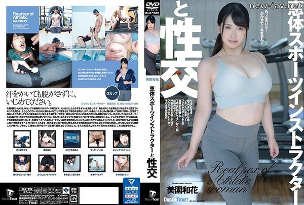 Cover [BLD-002] Megumi Sports Instructor And Sexual Intercourse