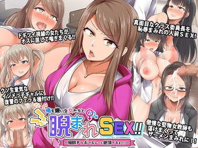 [Moruta] Ore o Kirai na Onna-tachi to Niramare SEX [public]