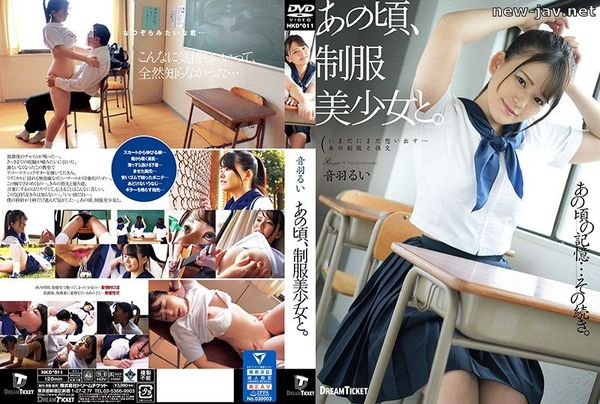Cover [HKD-011] At That Time, With A Beautiful Girl In Uniform. Rui Otowa