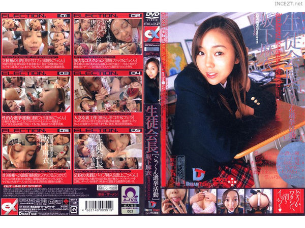 Cover [EXD-042] Student Council Leader Cum Swallowing Election Activities Mai Sakashita