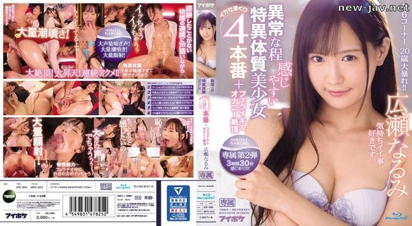 Cover [IPX-423] Abnormally Easy To Feel Unusual Constitution Beautiful Girl Ikase Rolled 4 Production + Blow & Masturbation Cum All 6 Corner 3 Hours 30 Minutes Narumi Hirose