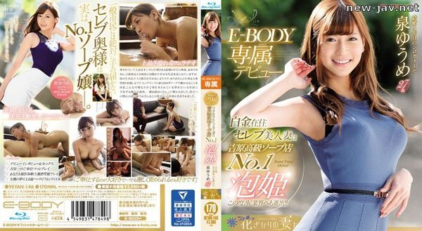 Cover [EYAN-146] Celebrity Beautiful Woman Wife Living In Shirokane Is Yoshiwara Luxury Soap Store No.1 Awahime This Time Also Entered The AV Industry! ! E-BODY Exclusive Debut Yume Izumi