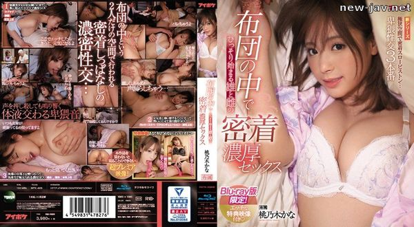 Cover [IPX-429] Close-up Sex Of Male And Female That Begins Quietly In The Futon Kana Momonogi