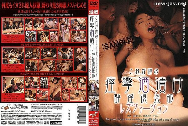Cover [NHDT-271] Addicted to Squirting Drunken Horny Club Lesbian Version