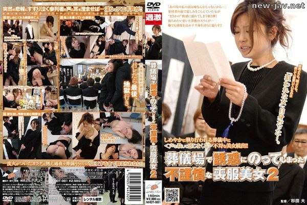 Cover [NHDT-981] The Indecent Woman Lured Into Temptation at The Funeral 2
