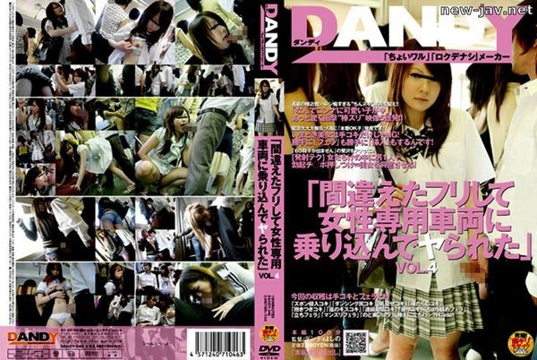 "Cover [DANDY-046] VOL.4 ""ya Boarded The Vehicle Was A Woman Who Only Pretend To Make A Mistake"""