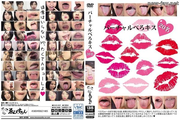 Cover [EVIZ-037] Virtual Tongue Kissing: 20 Women