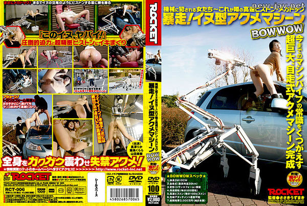 Cover [RCT-006] Runaway! Acme Dog Machine Type BOWWOW