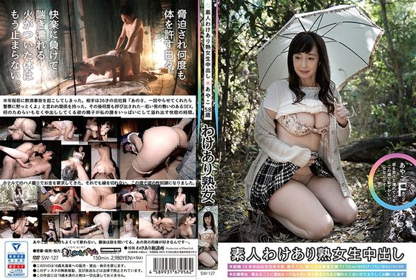 Cover [SW-127] Ayako 58-year-old F-cup Is An Embarrassing Woman At This Age Who Gets Wet When Thinking Of Him. Fumiko Otowa