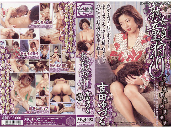 Cover [MQP-02] Mature Woman Hunting Cherry Boys – Yutzuru Yoshida
