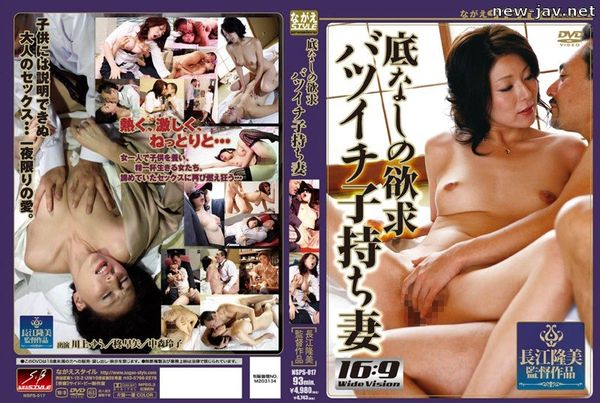 Cover [NSPS-017] Whirlpool Divorced Wife