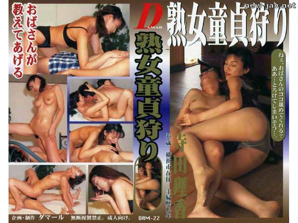 Cover [DAM-22] Mature Woman Hunting Cherry Boys Rika Terada