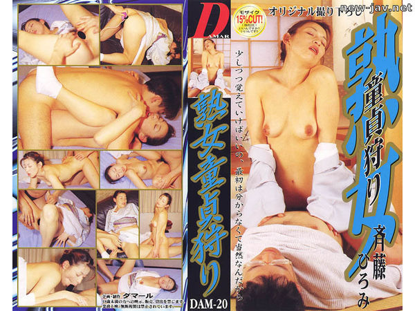 Cover [DAM-20] Mature Woman Hunting Cherry Boys Hiromi Saito