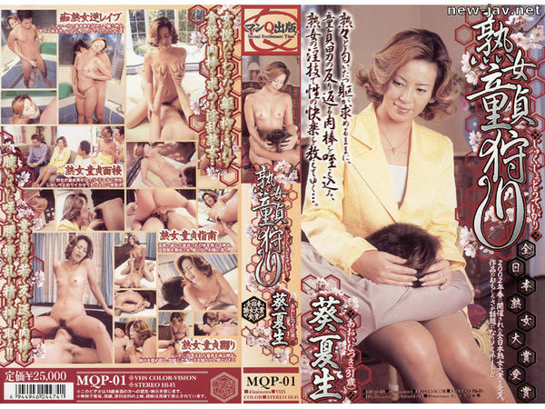 Cover [MQP-01] Mature Woman Hunting Cherry Boys – Natsuki Aoi