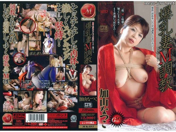 Cover [JUK-184] Colossal Tits Masochist Wife Natsuko Kayama 's Breaking In