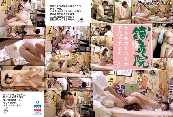 Cover [FPS-006] Acupuncture and moxibustion Sudo voyeur shooting Man hair Bobo is vulgar