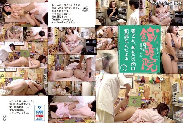 Cover [FPS-005] Acupuncture and moxibustion, peeping down wife, your meat is a crime.