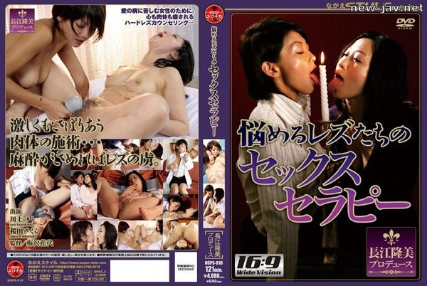 Cover [NSPS-016] Our Beleaguered Lesbian Sex Therapy