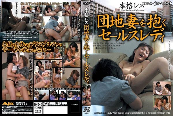 Cover [TOD-090] Lesbian Sales Lady Who Makes Love to Apartment of a Housing Complex Wife – Yua Otomo