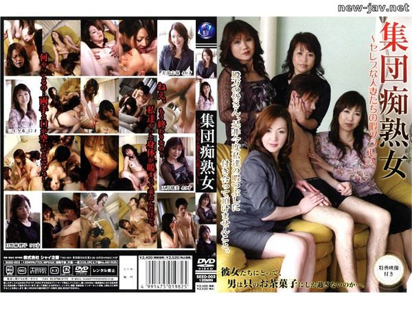 Cover [SEED-003] Addicted Mature Woman Population