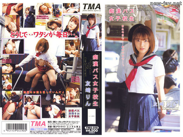 Cover [TMA-018] Molester Bus High Schoolgirls – Rin Tomosaki