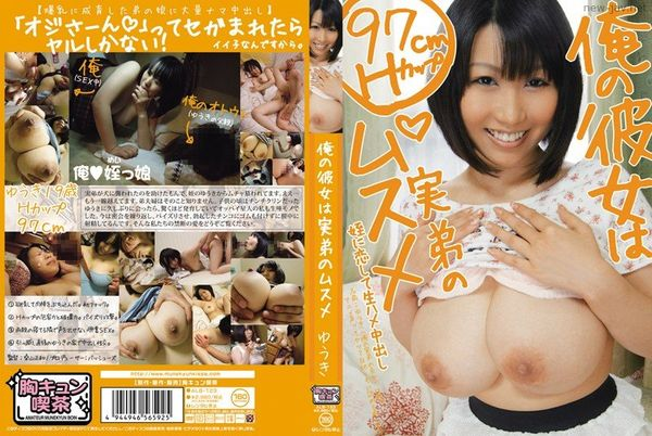 Cover [ALB-123] My Girlfriend Is My Stepbrothers Daughter (Yuki)