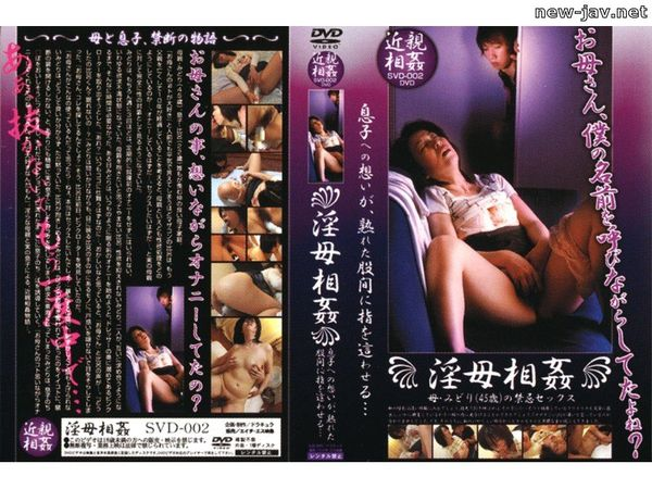 Cover [SVD-002] Thought To Be Son Incest Slutty Mother , To Crawl Your Finger Into The Crotch … Two Ripe