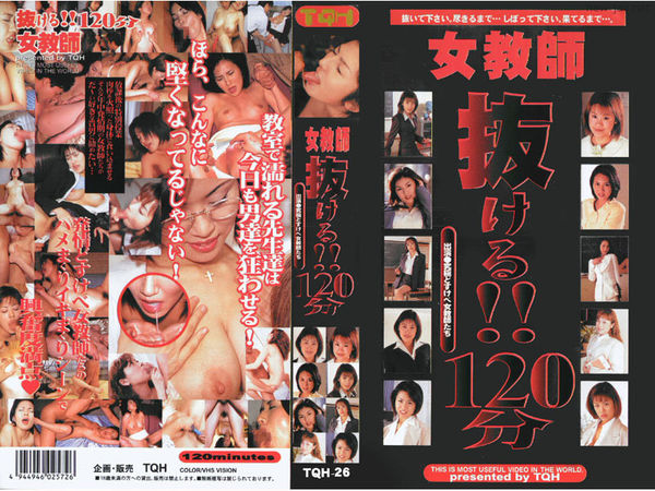 Cover [TQH-26] Female Teachers All In!! 120 min Special Starring The Ultimate Horny Female Teachers