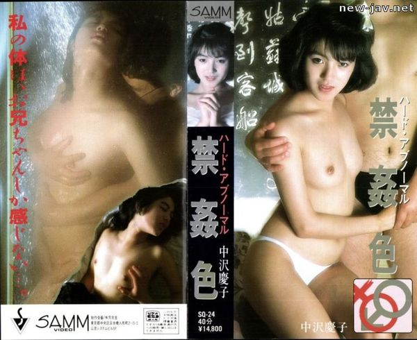 Cover [SQ-024] Hard Abnormal Prohibition Color – Keiko Nakazawa
