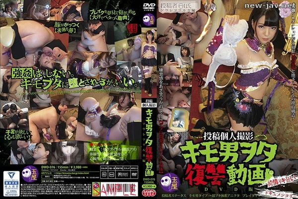 Cover [DWD-076] Posted Personal Shoot Liver Man Nerd Revenge Video Soureturi Ruka Hen DVD Version