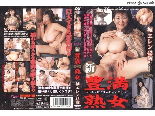 Cover [APD-05] Mature Plump 42-year-old New Castle Ellen