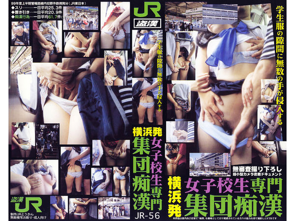 Cover [JR-56] Departing From Yokohama