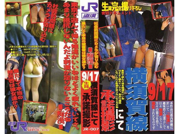 Cover [JR-007] Raw Footage Consented Shooting on the Yokosuka Line