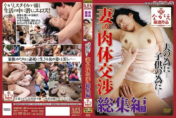 Cover [SBNR-371] For My Husband… For My K*ds… Collection of a Wife's Sex Negotiations