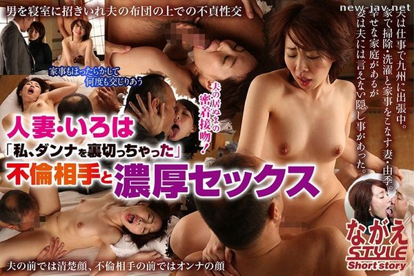 "Cover [NSSTL-002] Married Woman, Iroha. ""I Betrayed My Husband"" Intense Sex With Her Lover. Iroha Narimiya"