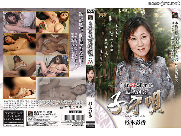 Cover [SHED-01] Ayaka Sugimoto Lullaby Incest