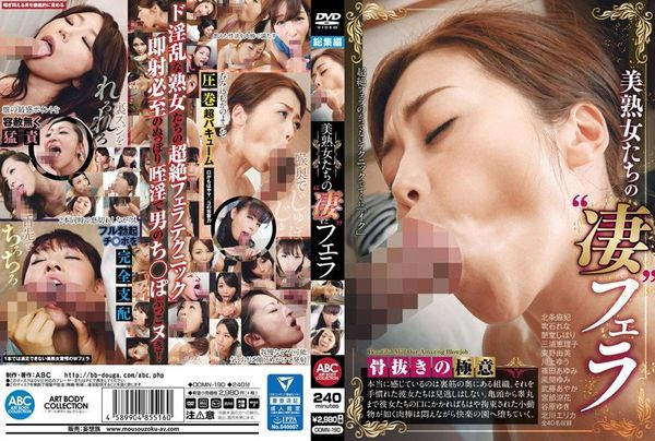 Cover [OOMN-190] Detail Beautiful Mature Wives Giving Head (4 hours)