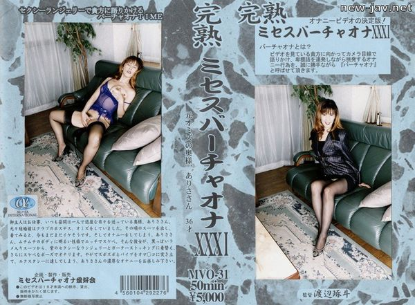 Cover [MVO-31] Completely Mature Mrs. Bachelor 31