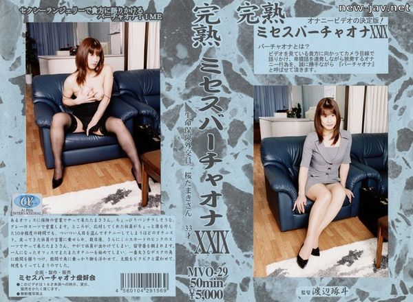 Cover [MVO-29] Completely Mature Mrs. Bachelor 29