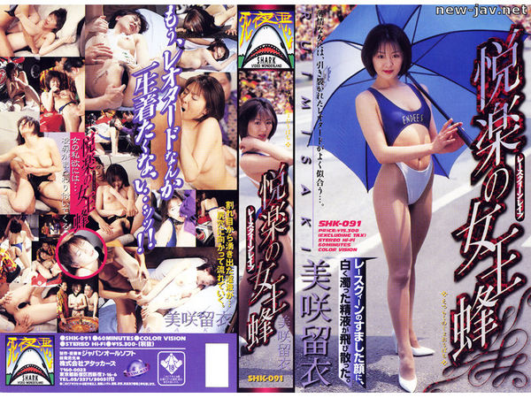 Cover [SHK-091] The Humiliation Of A Race Queen – A Queen Bee's Pleasure